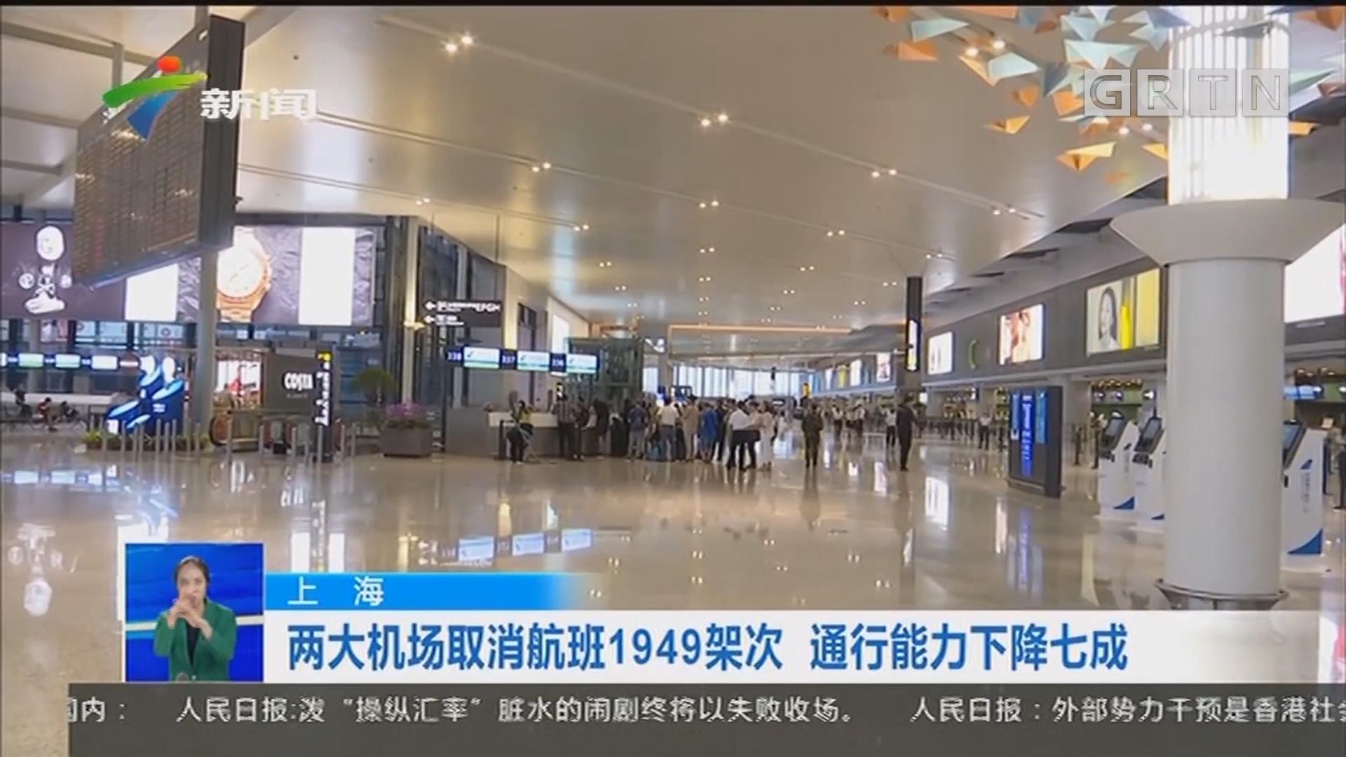 上海:两大机场取消航班1949架次 通行能力下降七成
