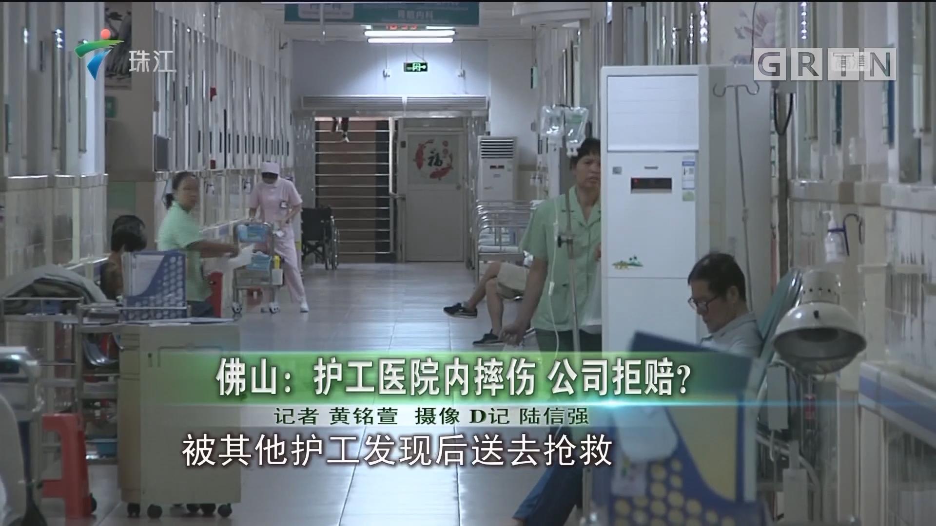 佛山:护工医院内摔伤 公司拒赔?