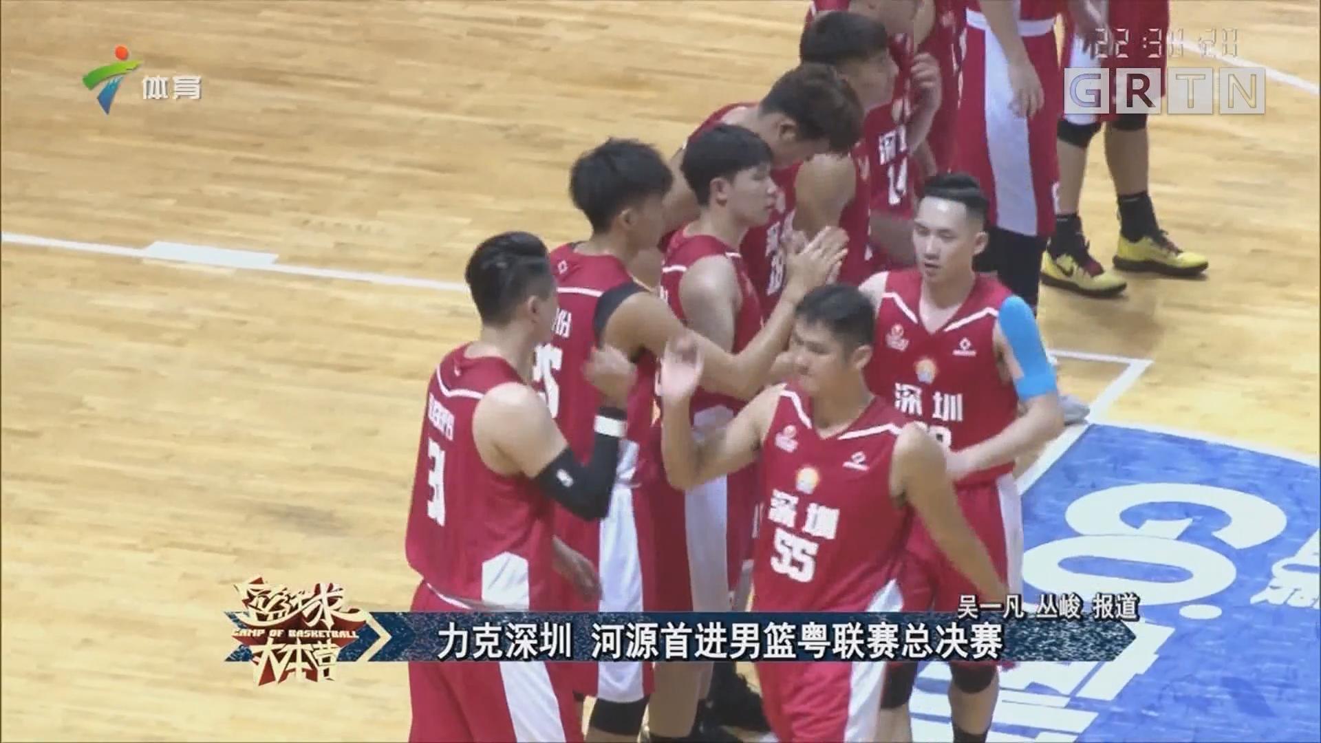 力克深圳 河源首进男篮粤联赛总决赛
