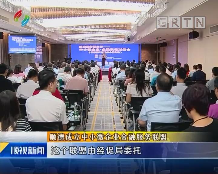 顺德成立中小微企业金融服务联盟