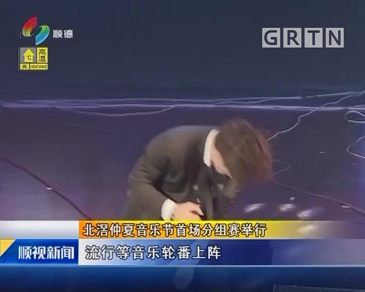 北滘仲夏音乐节首场分组赛举行