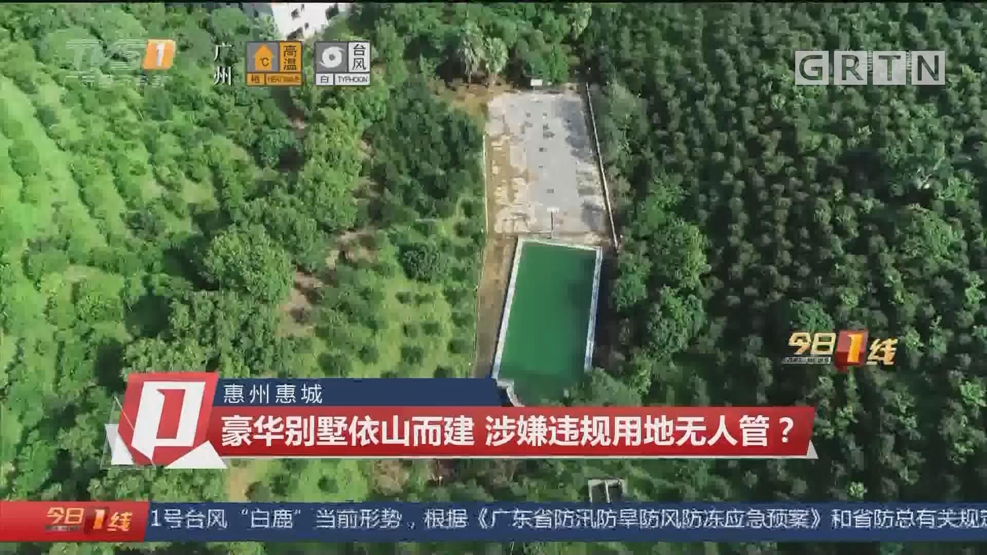 惠州惠城 豪华别墅依山而建 涉嫌违规用地无人管?
