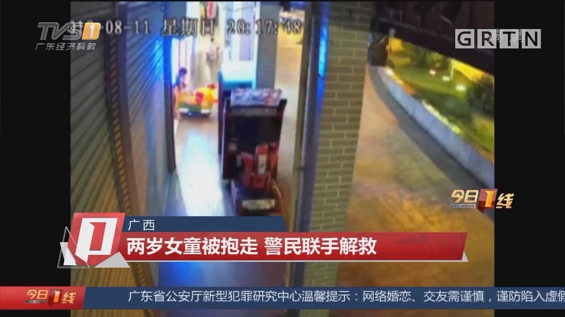 广西:两岁女童被抱走 警民联手解救