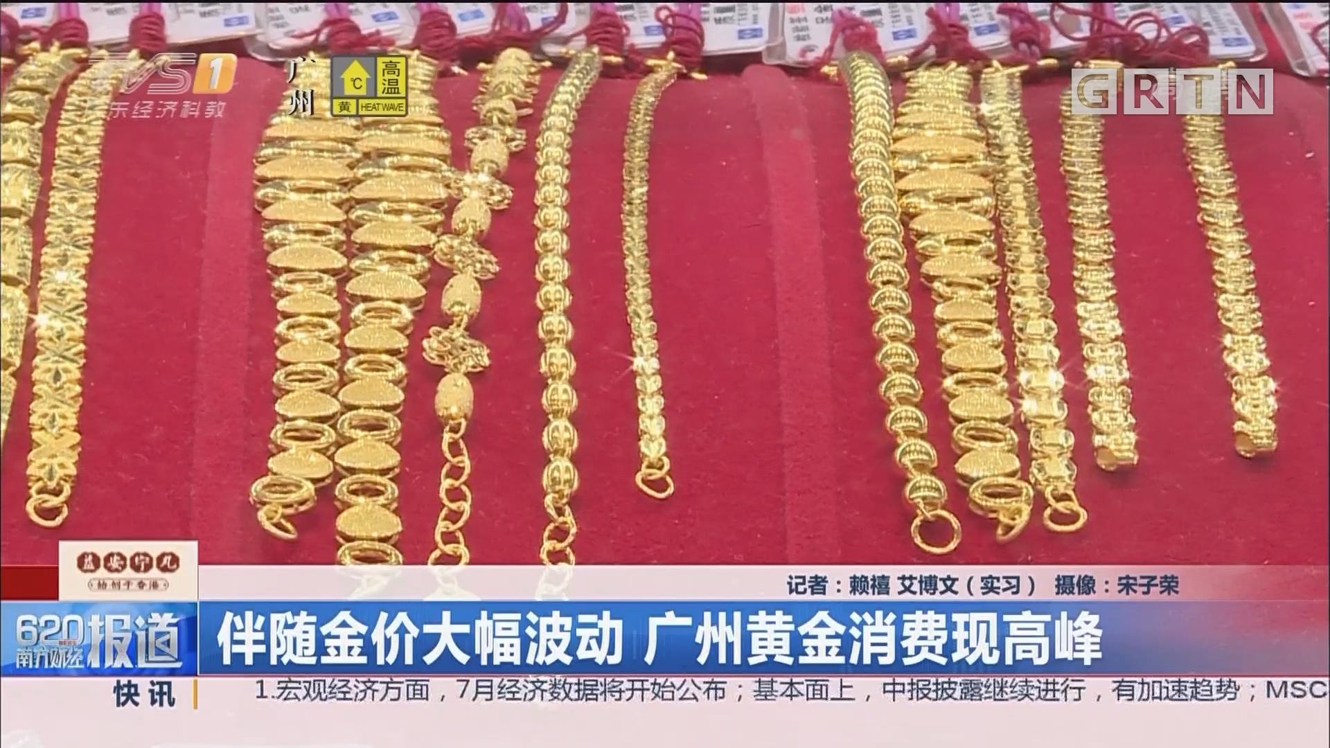 伴随金价大幅波动 广州黄金消费现高峰