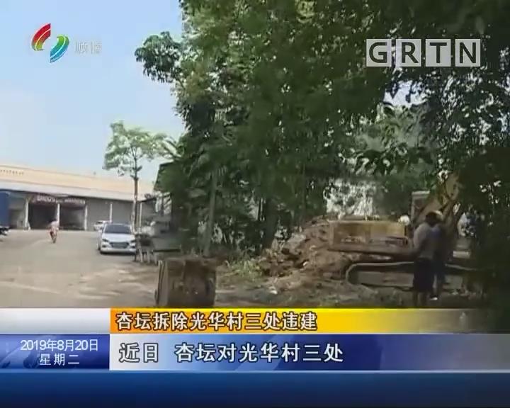 杏坛拆除光华村三处违建