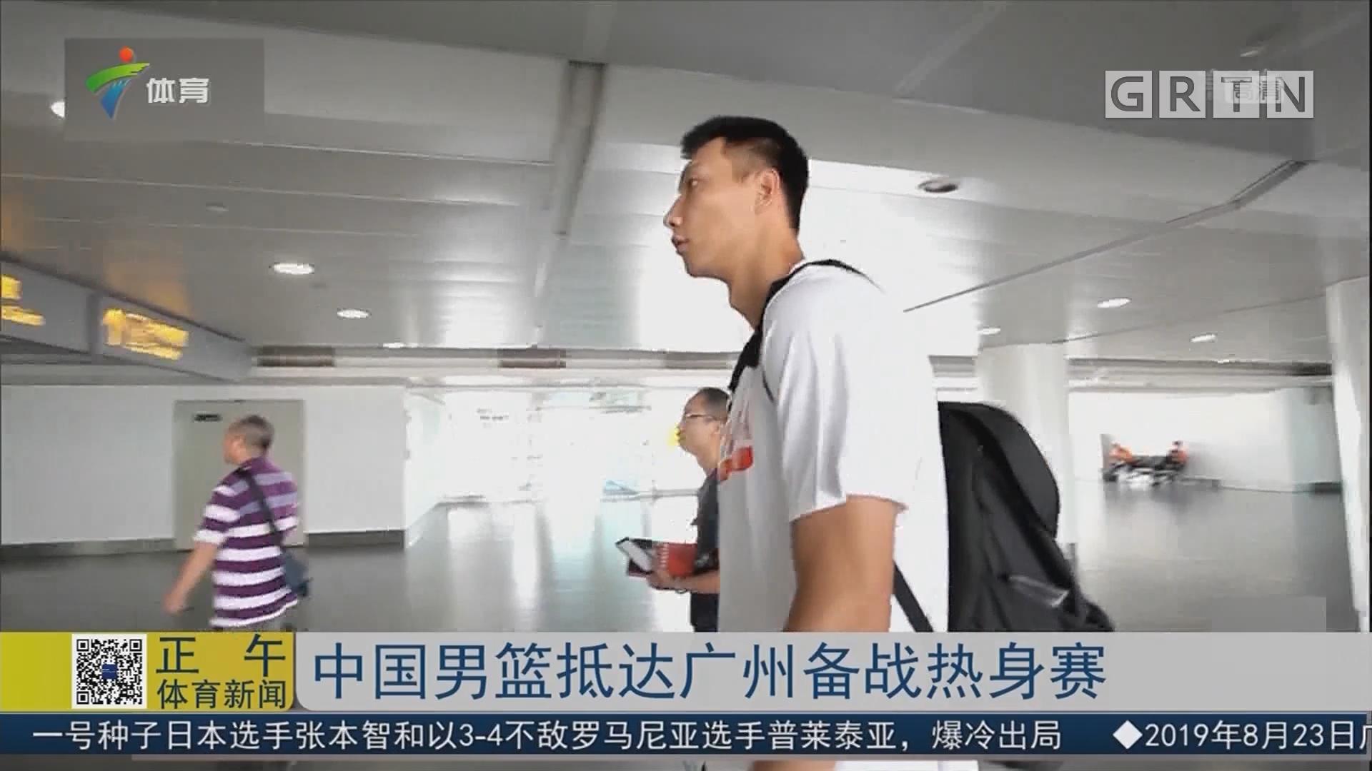 中国男篮抵达广州备战热身赛
