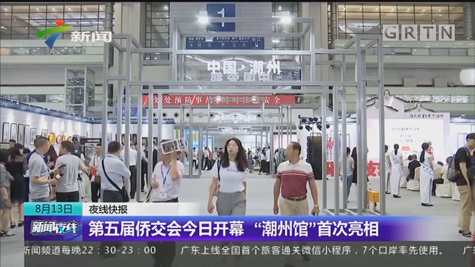 """第五届侨交会今日开幕 """"潮州馆""""首次亮相"""