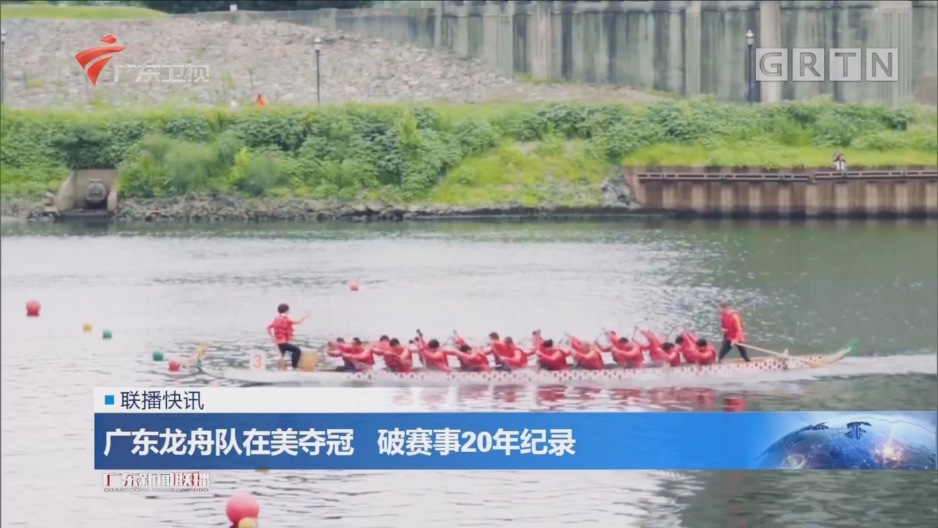 广东龙舟队在美夺冠 破赛事20年纪录