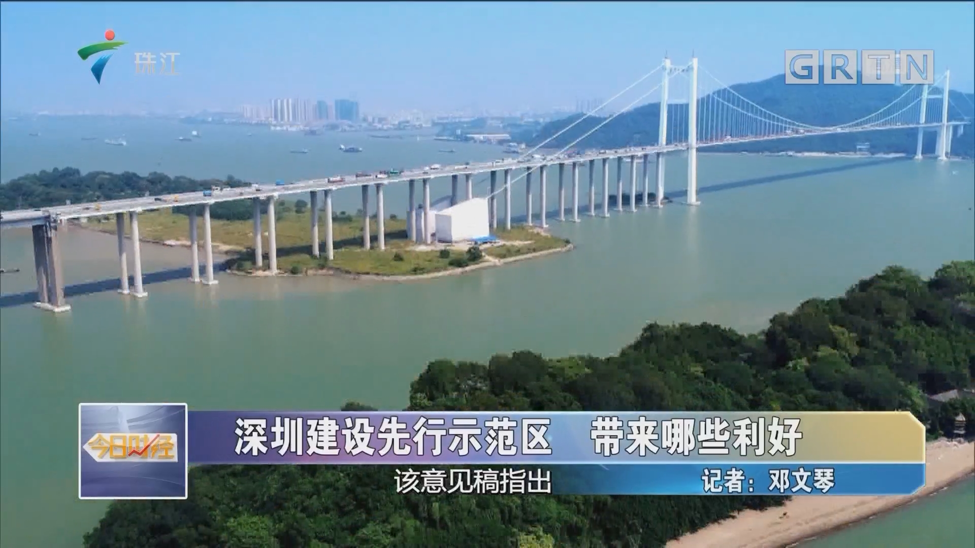 深圳建设先行示范区 带来哪些利好