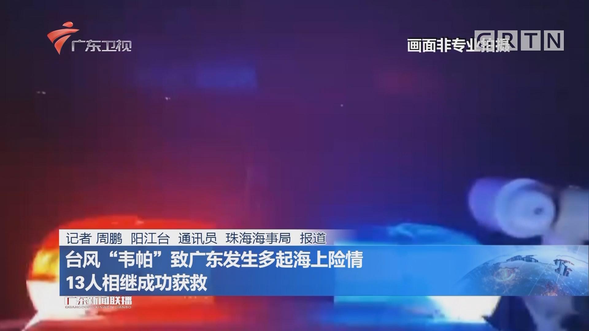 """台风""""韦帕""""致广东发生多起海上险情 13人相继成功获救"""
