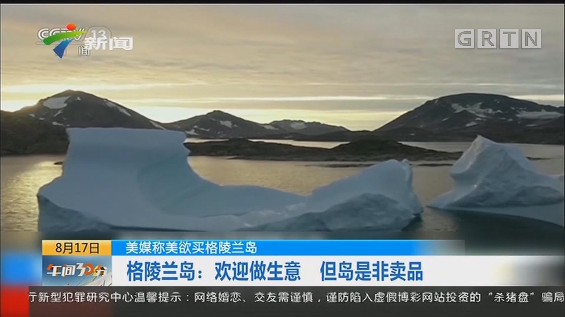 美媒称美欲买格陵兰岛 格陵兰岛:欢迎做生意 但岛是非卖品