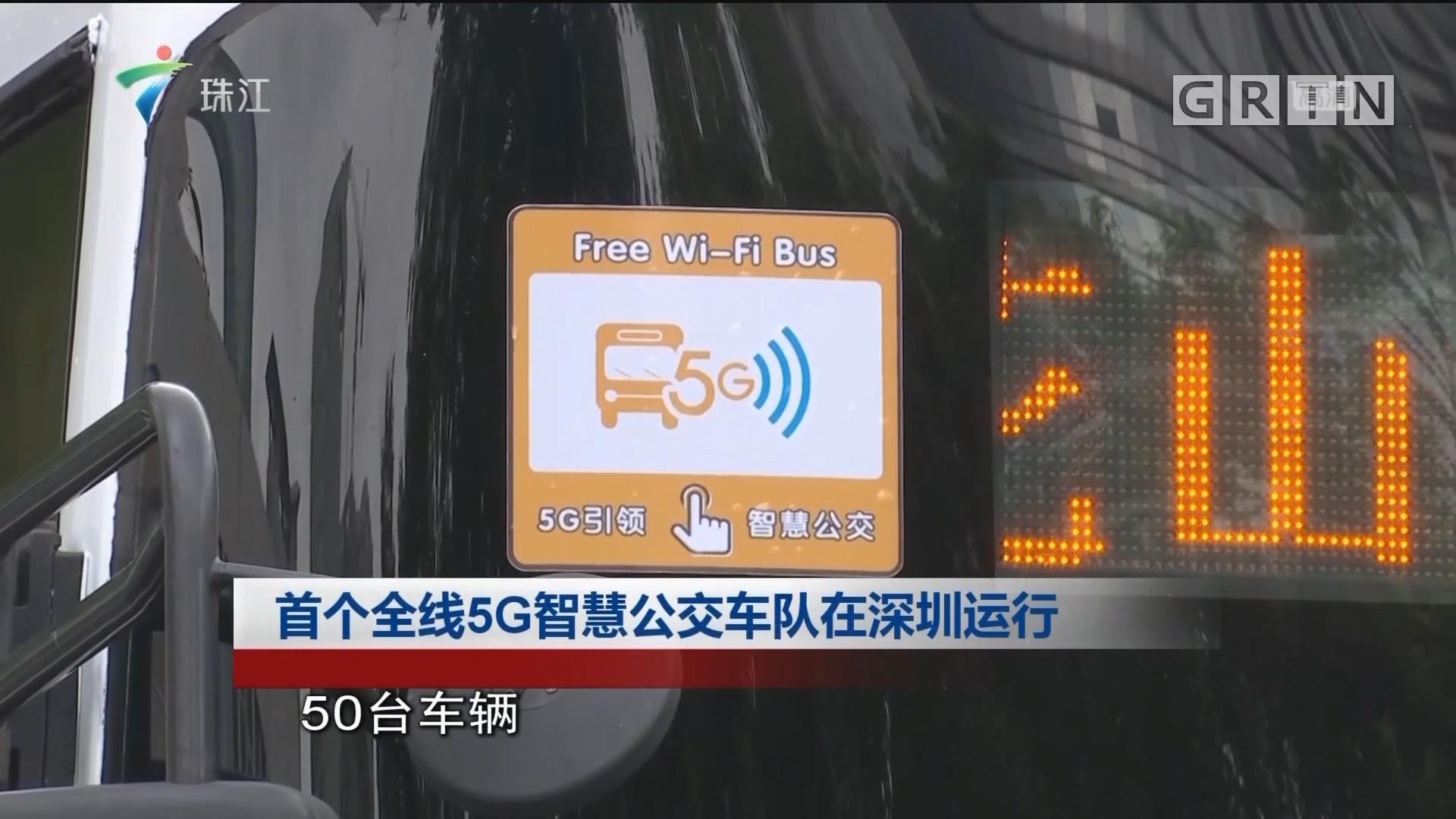 首个全线5G智慧公交车队在深圳运行