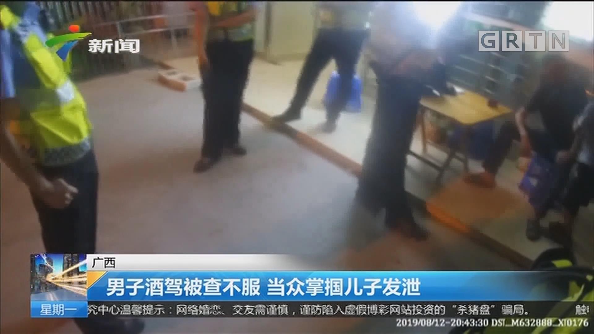 广西:男子酒驾被查不服 当众掌掴儿子发泄