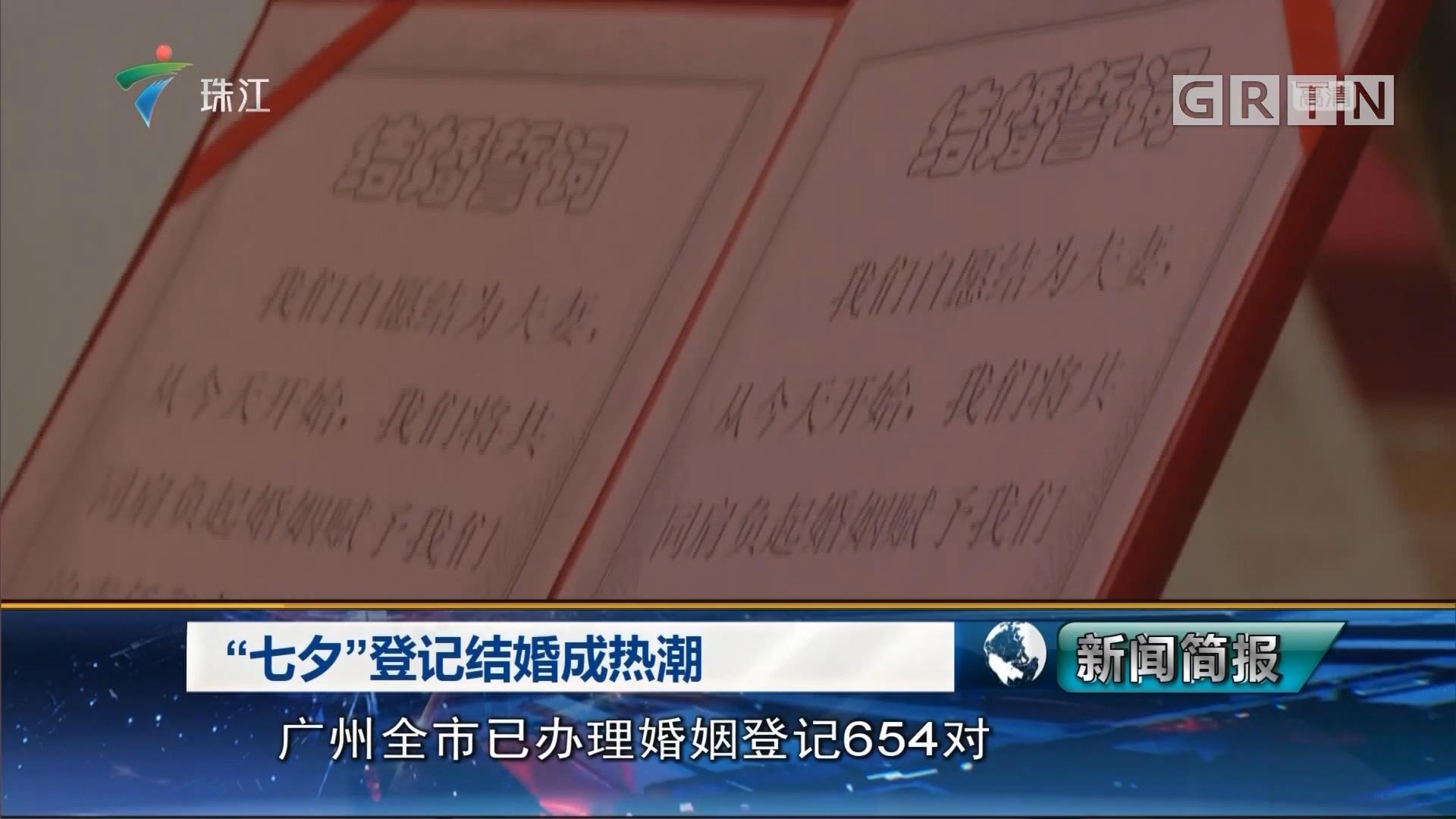 """""""七夕""""登记结婚成热潮"""