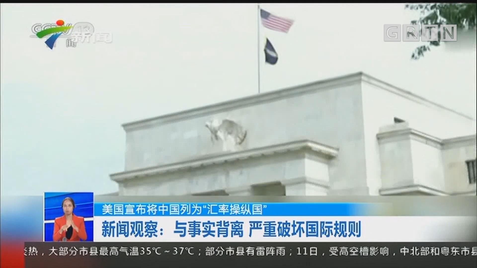 """美国宣布将中国列为""""汇率操纵国"""" 新闻观察:与事实背离 严重破坏国际规则"""
