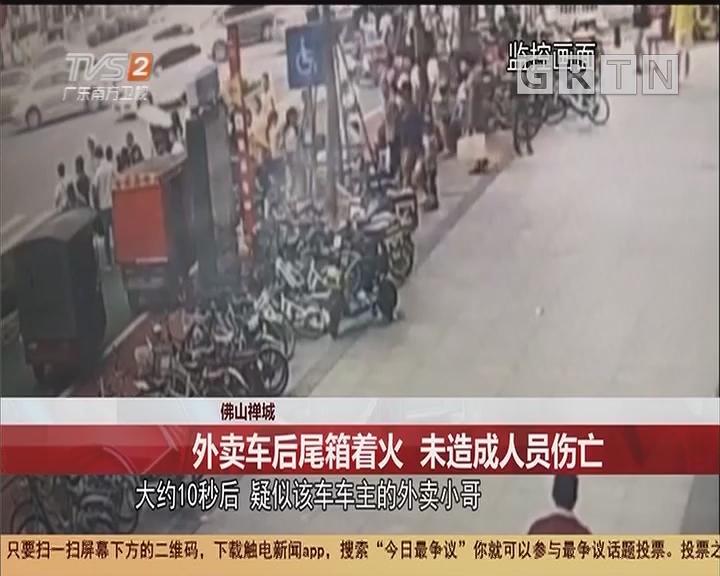 佛山禅城 外卖车后尾箱着火 未造成人员伤亡