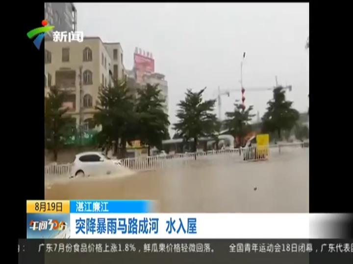 湛江廉江 突降暴雨马路成河水入屋