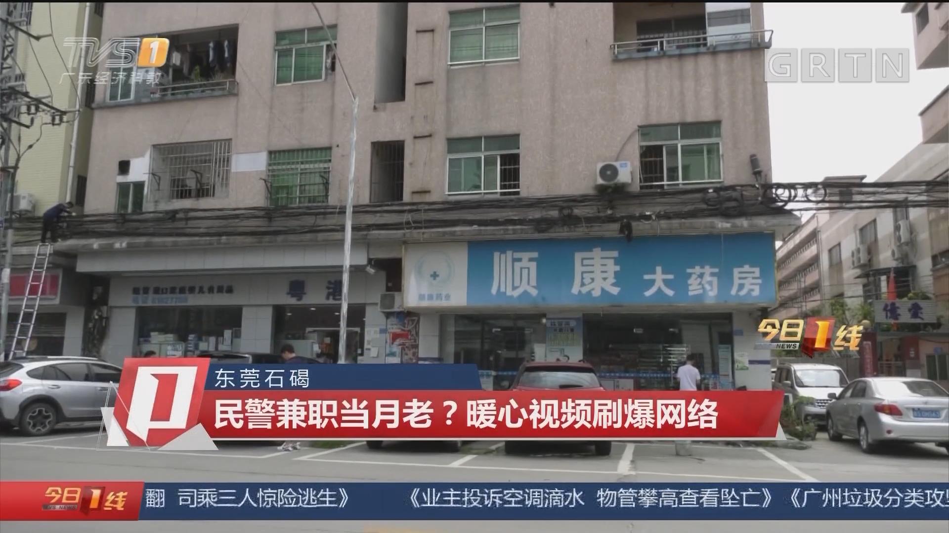 东莞石碣:民警兼职当月老?暖心视频刷爆网络