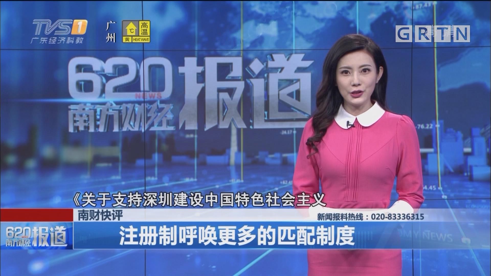 南财快评:注册制呼唤更多的匹配制度