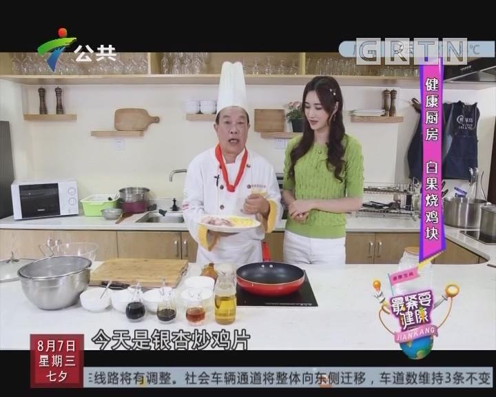 健康厨房:白果烧鸡块