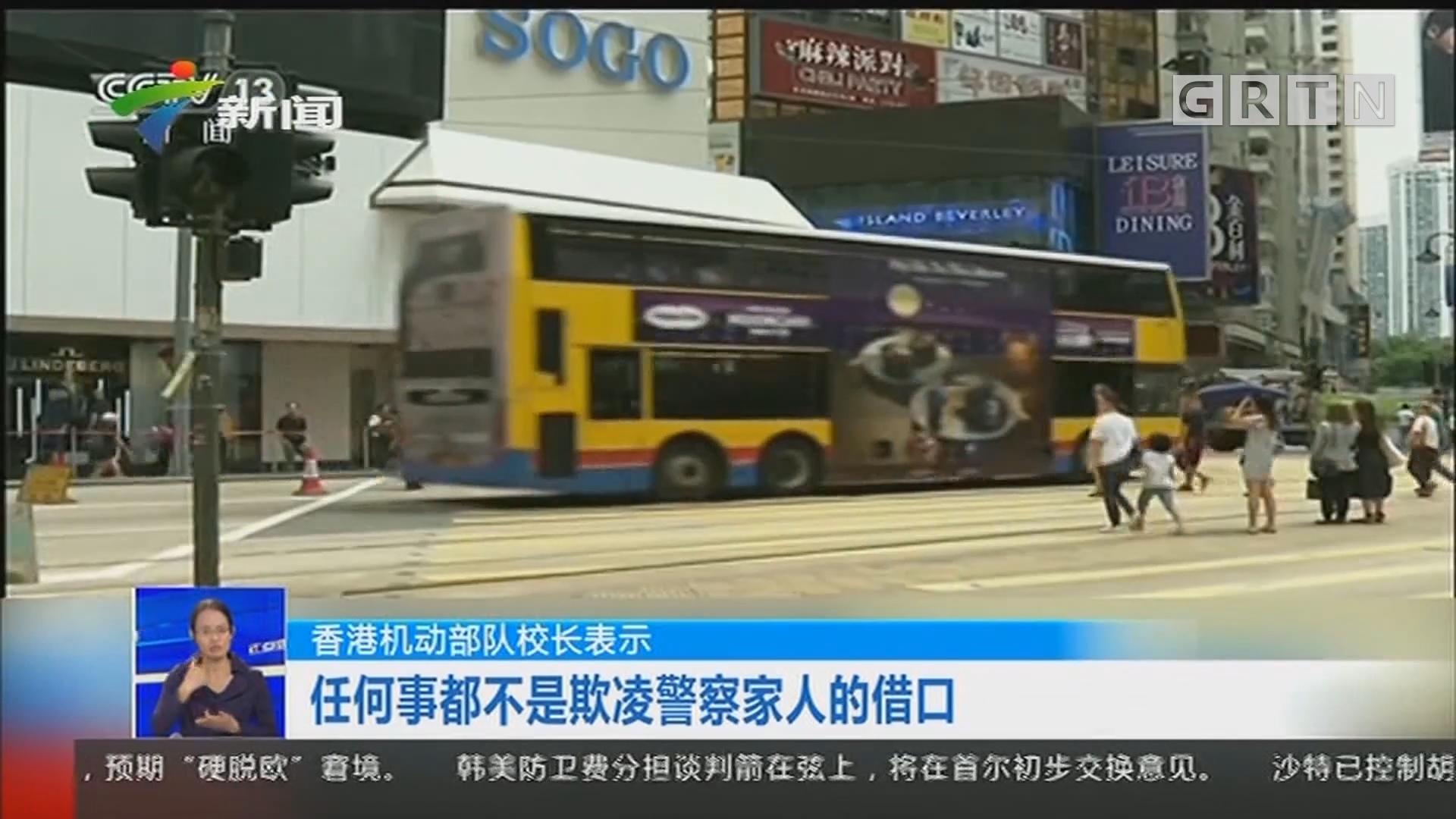 香港机动部队校长表示:任何事都不是欺凌警察家人的借口