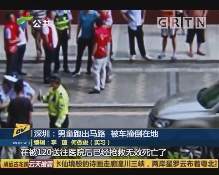 深圳:男童跑出马路 被车撞倒在地