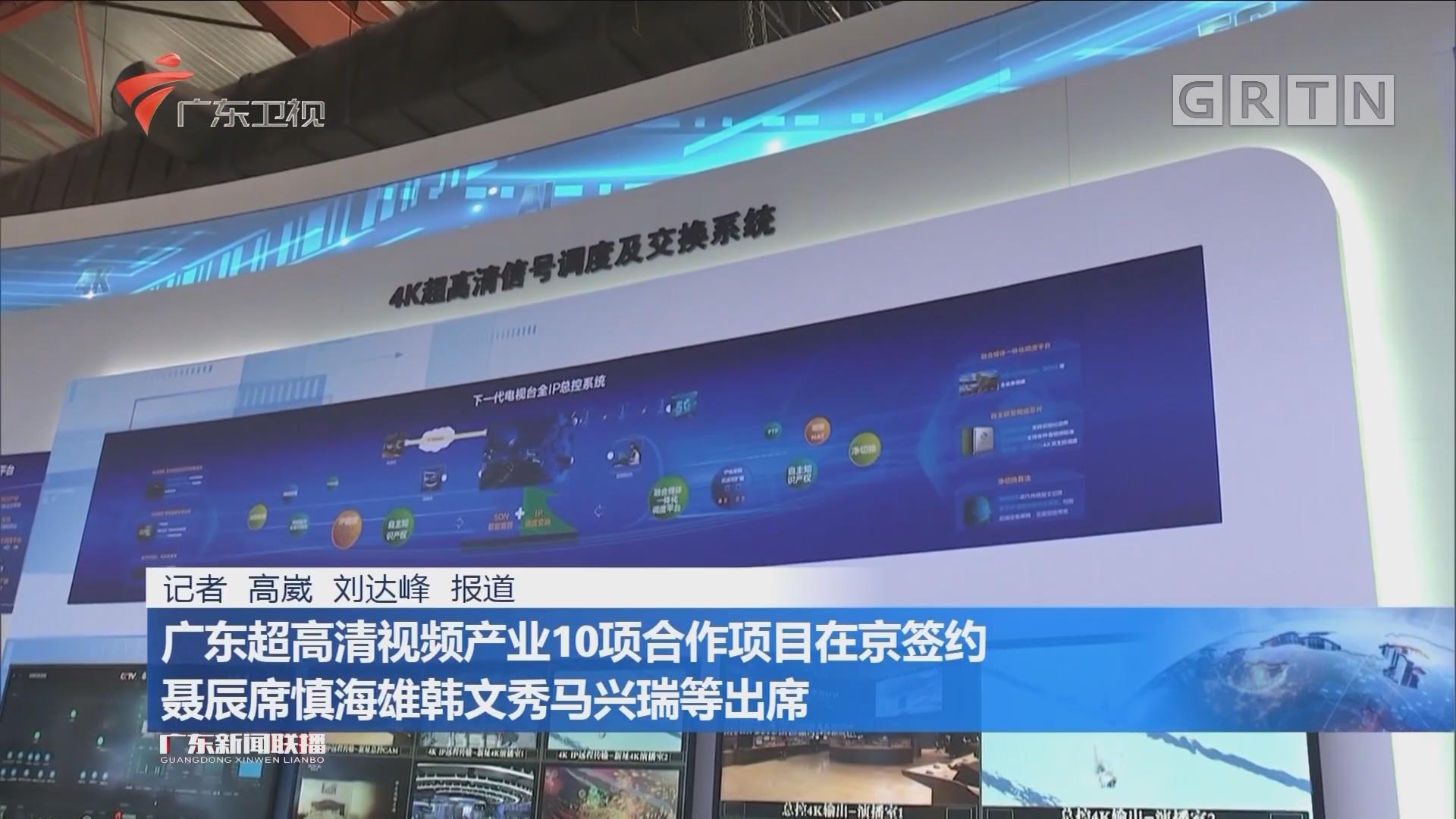广东超高清视频产业10项合作项目在京签约 聂辰席慎海雄韩文秀马兴瑞等出席