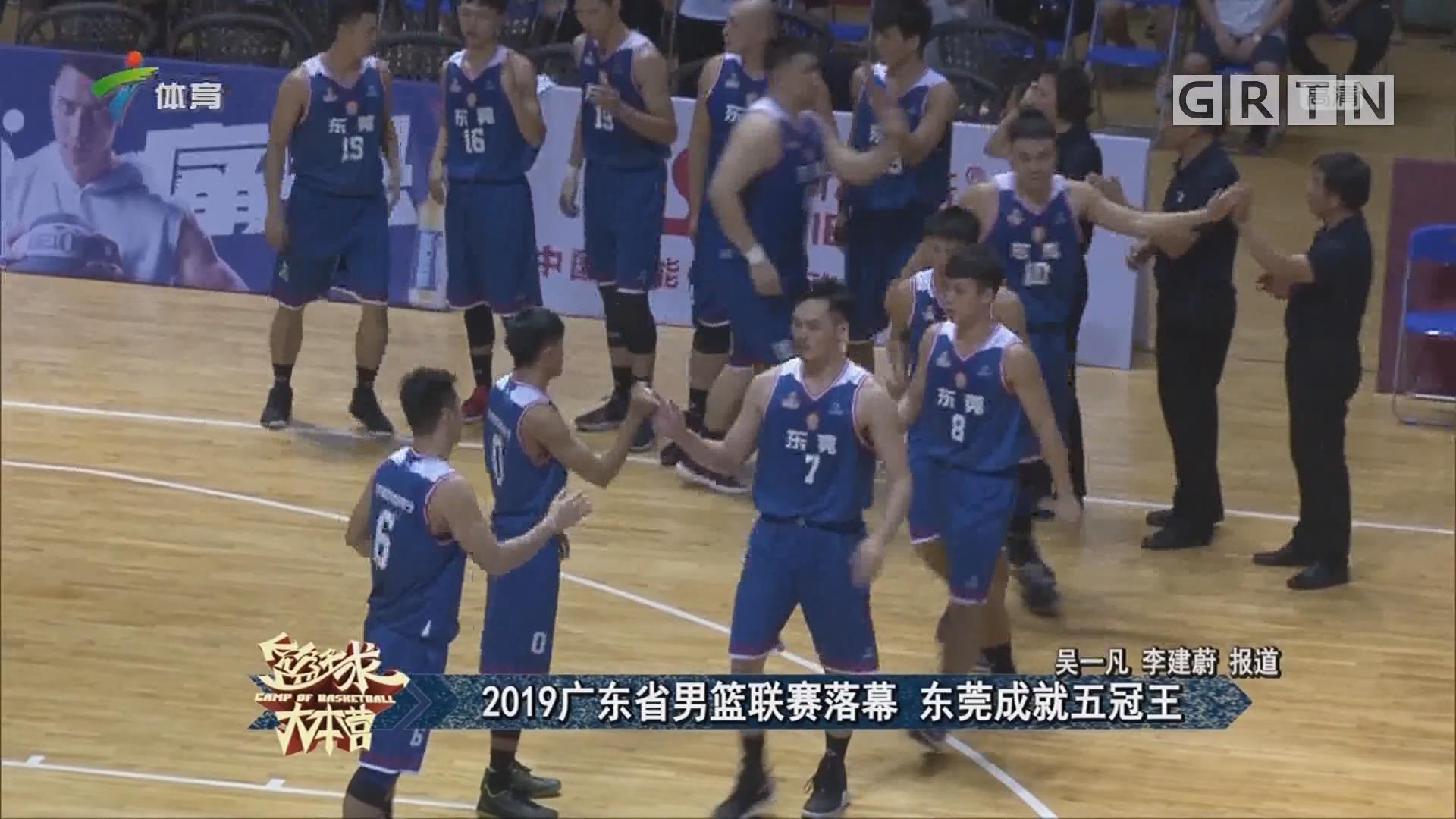 2019广东省男篮联赛落幕 东莞成就五冠王