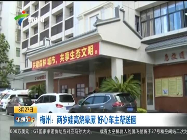 梅州:两岁娃高烧晕厥 好心车主帮送医