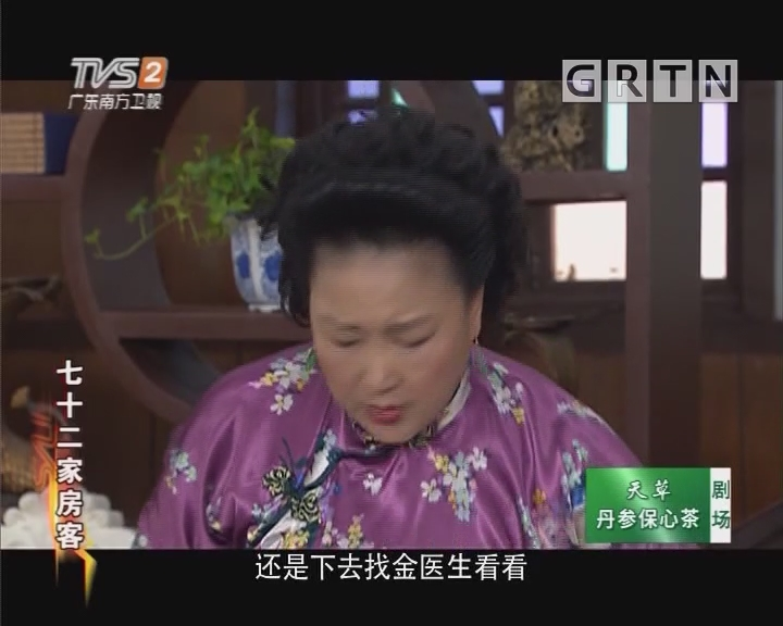 [2019-08-01]七十二家房客:乌龙风流债