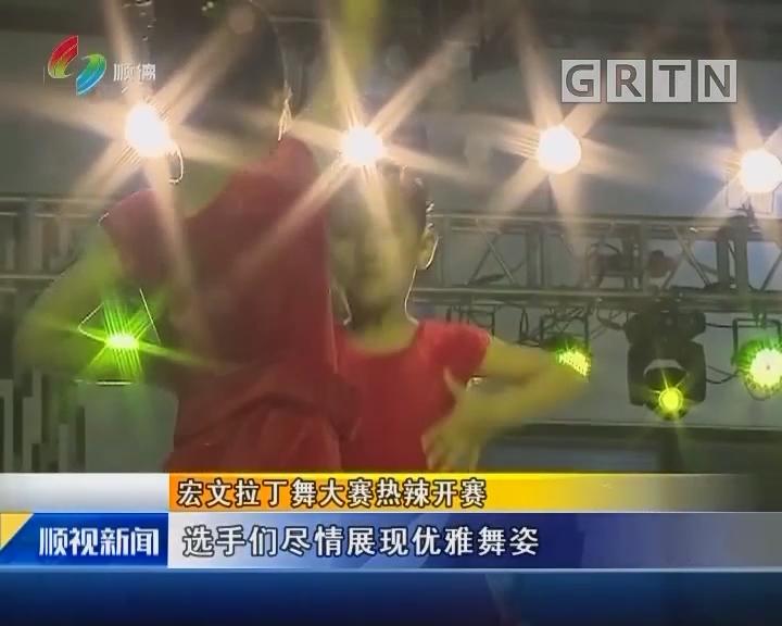 宏文拉丁舞大赛热辣开赛