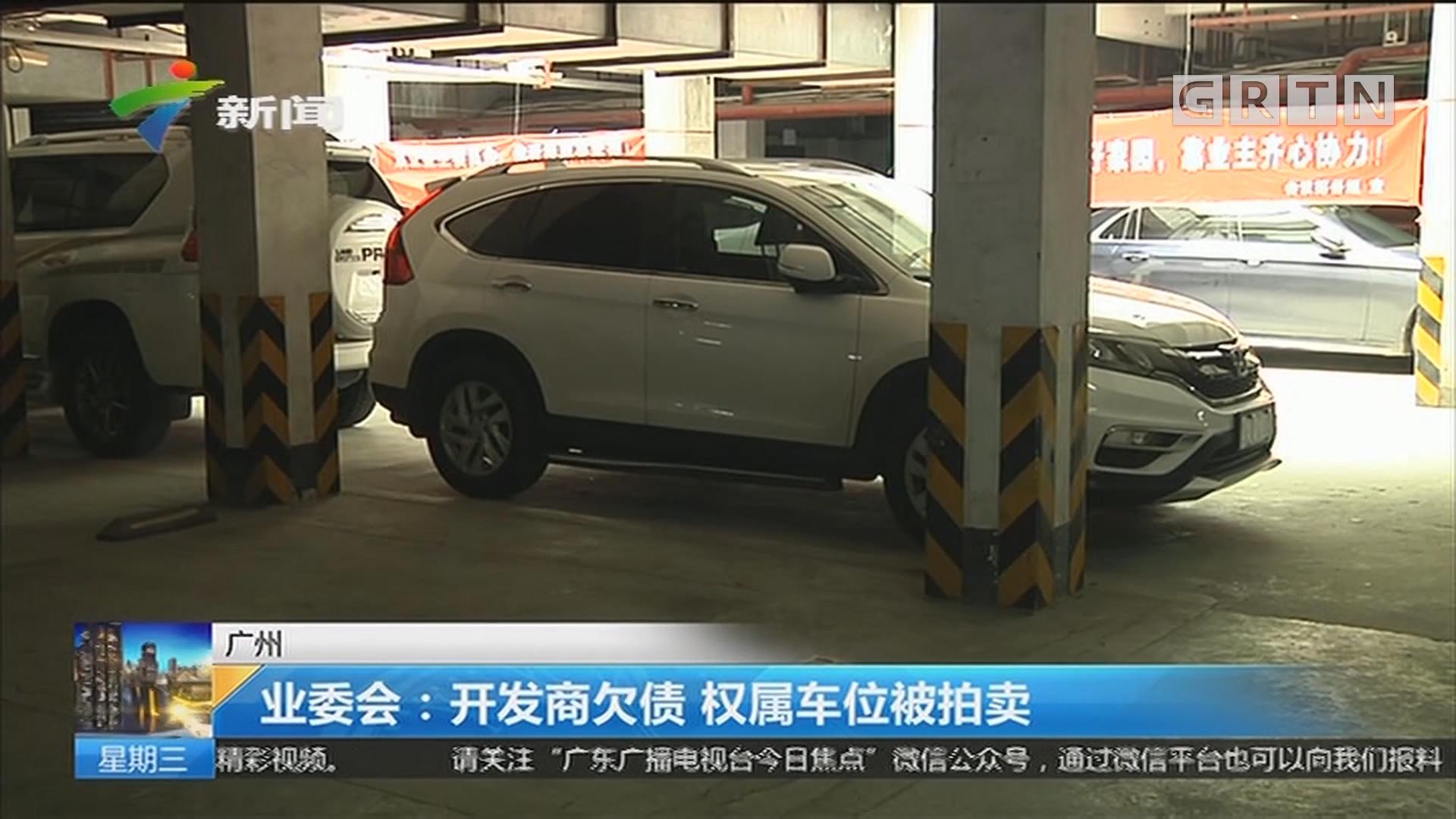 广州 业委会:开发商欠债 权属车位被拍卖