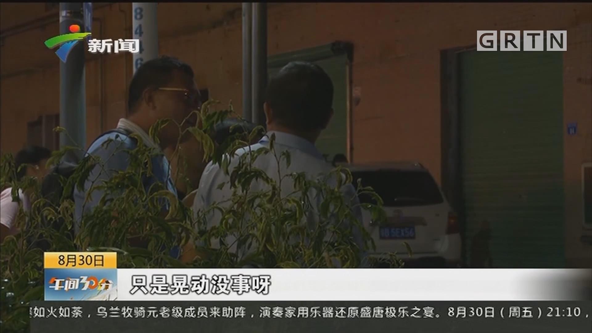 深圳塌楼事件追踪:500米内又现楼宇晃动 楼内群众被紧急转移