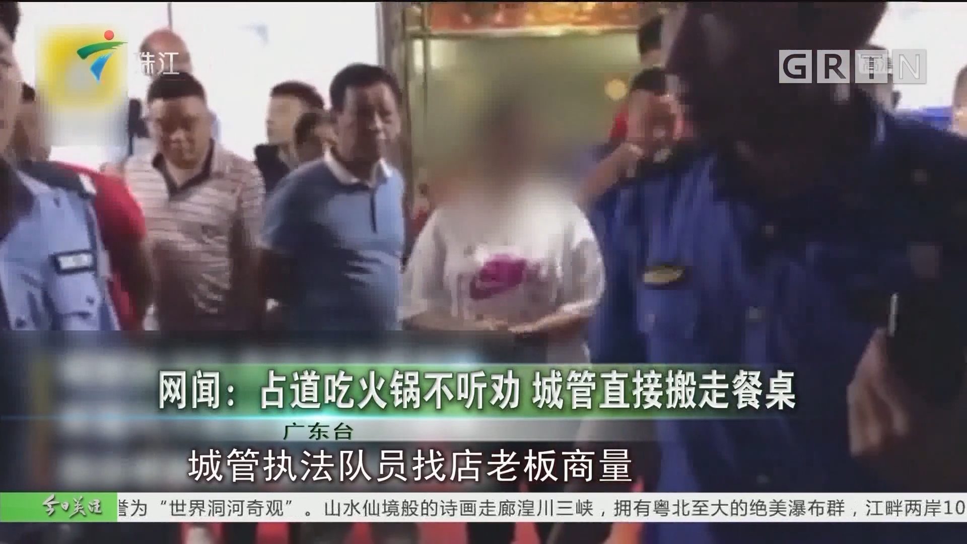 网闻:占道吃火锅不听劝 城管直接搬走餐桌