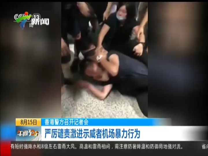 香港警方:嚴厲譴責激進示威者機場暴力行為