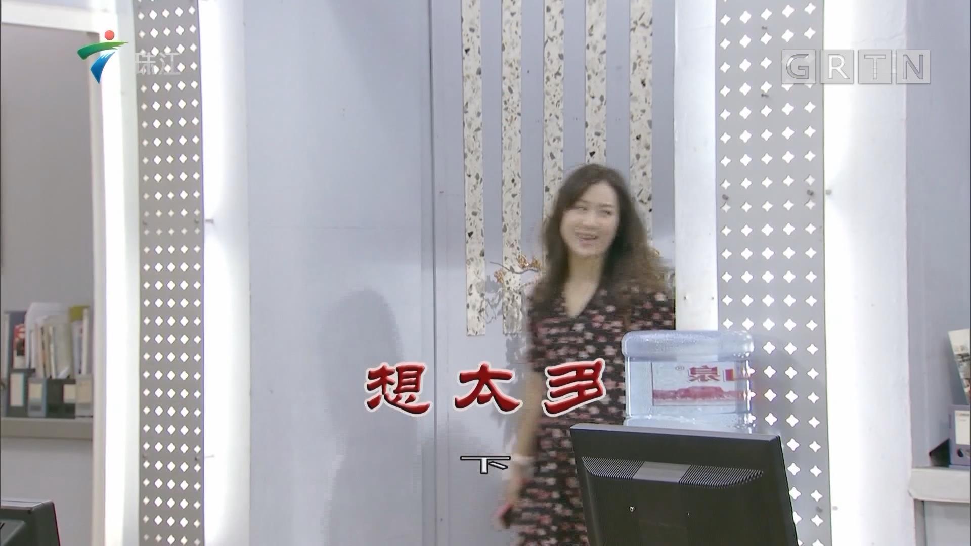 [HD][2019-08-10]外来媳妇本地郎:想太多(下)