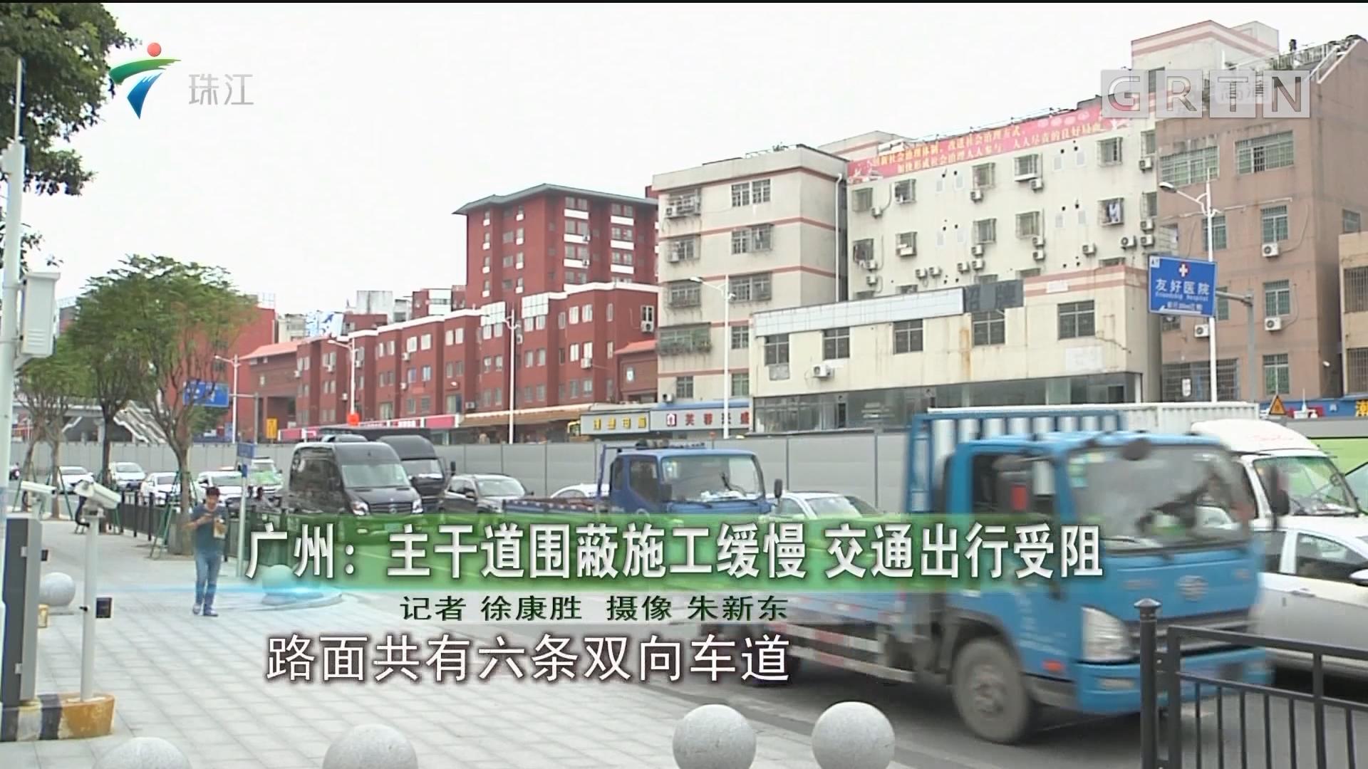 广州:主干道围蔽施工缓慢 交通出行受阻