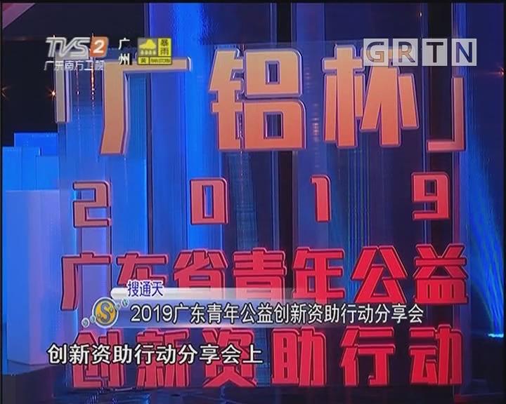 2019广东青年公益创新资助行动分享会