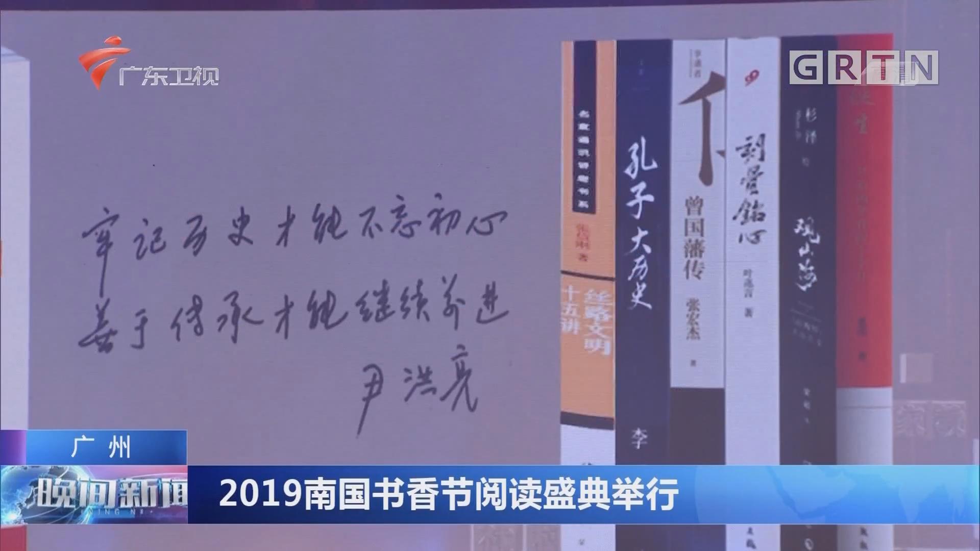 广州:2019南国书香节阅读盛典举行
