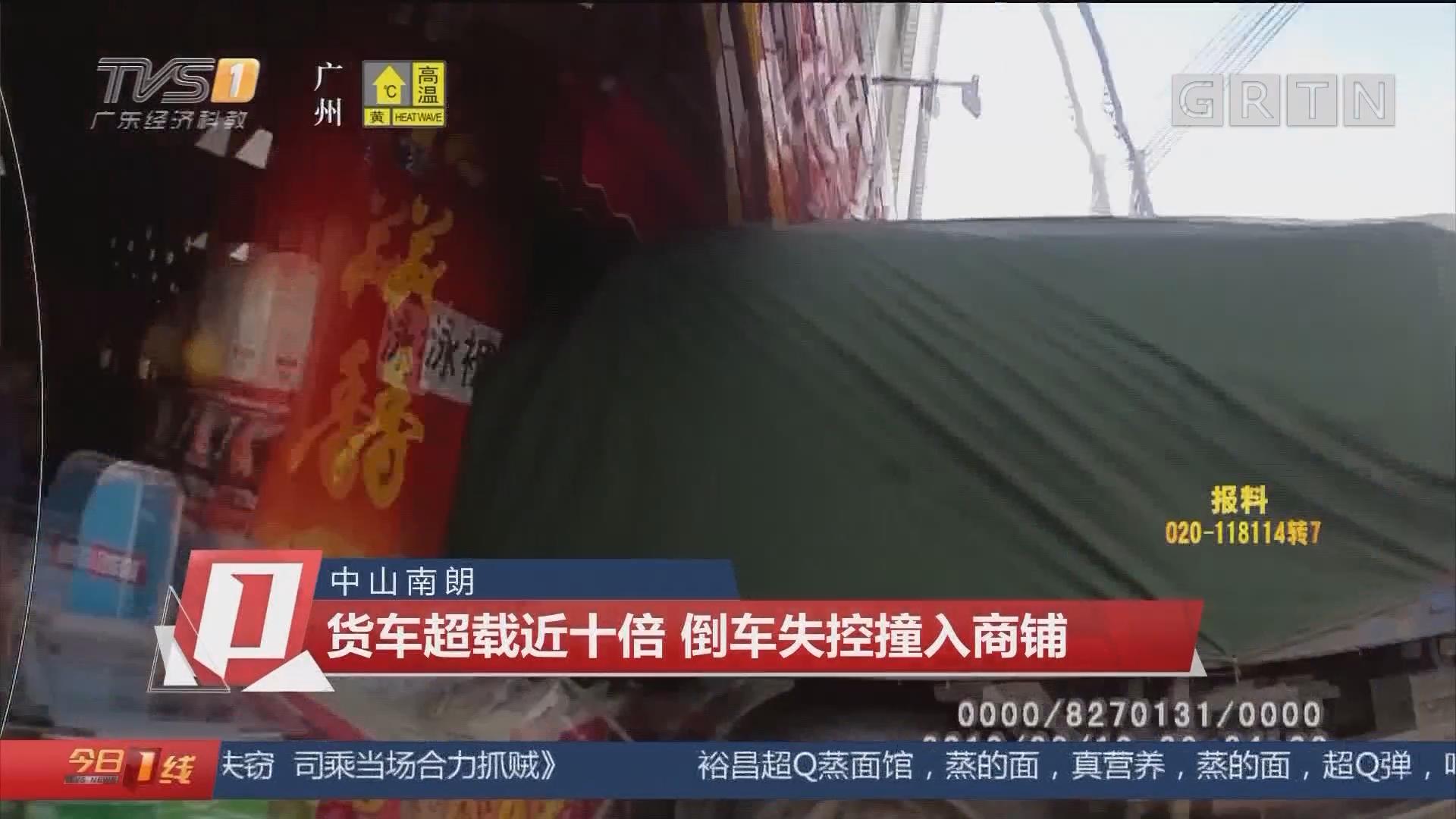 中山南朗:貨車超載近十倍 倒車失控撞入商鋪