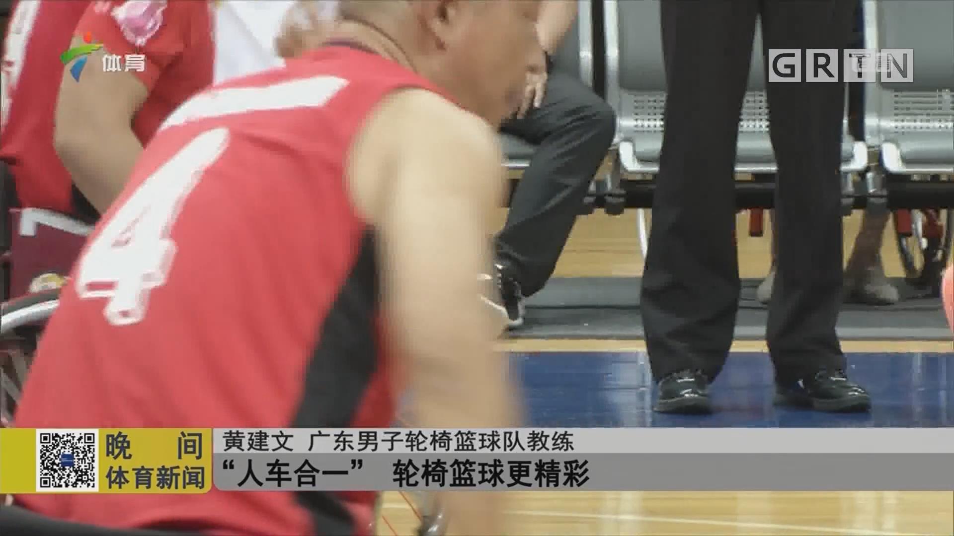 """""""人车合一"""" 轮椅篮球更精彩"""