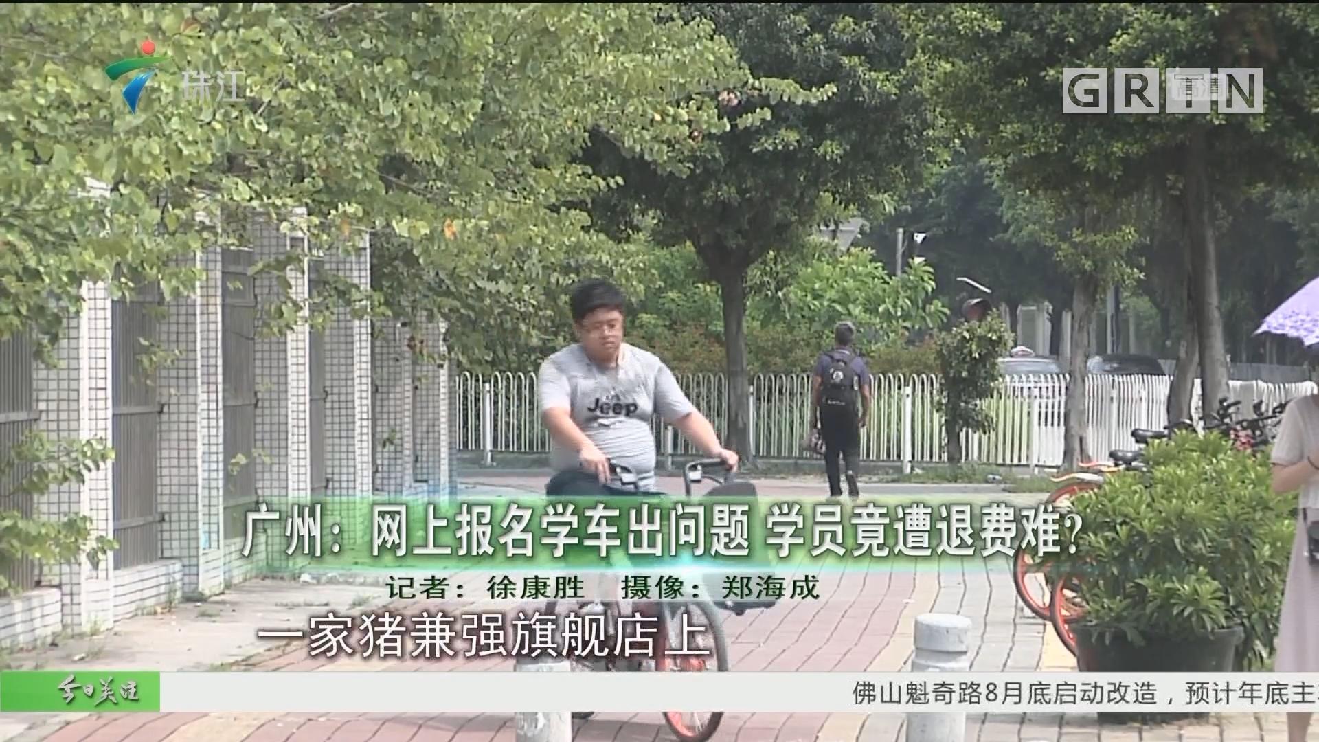 广州:网上报名学车出问题 学员竟遭退费难?