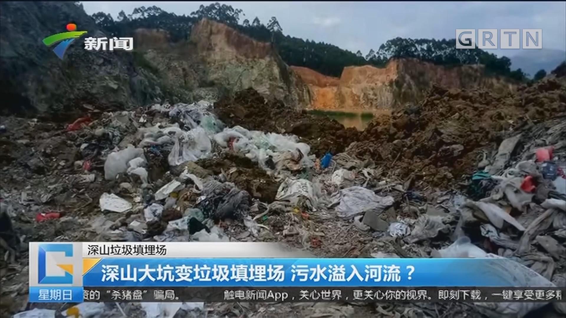 深山垃圾填埋场:深山大坑变垃圾填埋场 污水溢入河流?