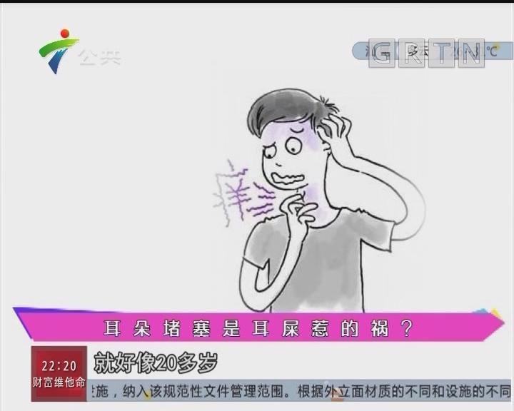 健康有料:耳朵堵塞是耳屎惹的祸?