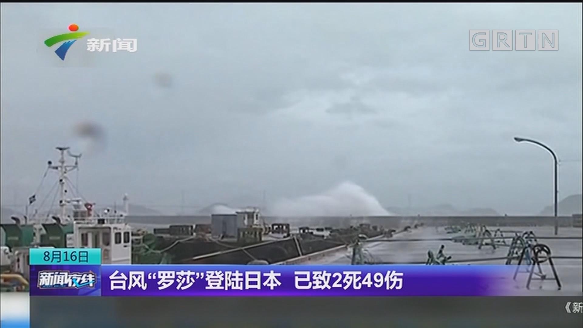 """台风""""罗莎""""登陆日本 已致2死49伤"""