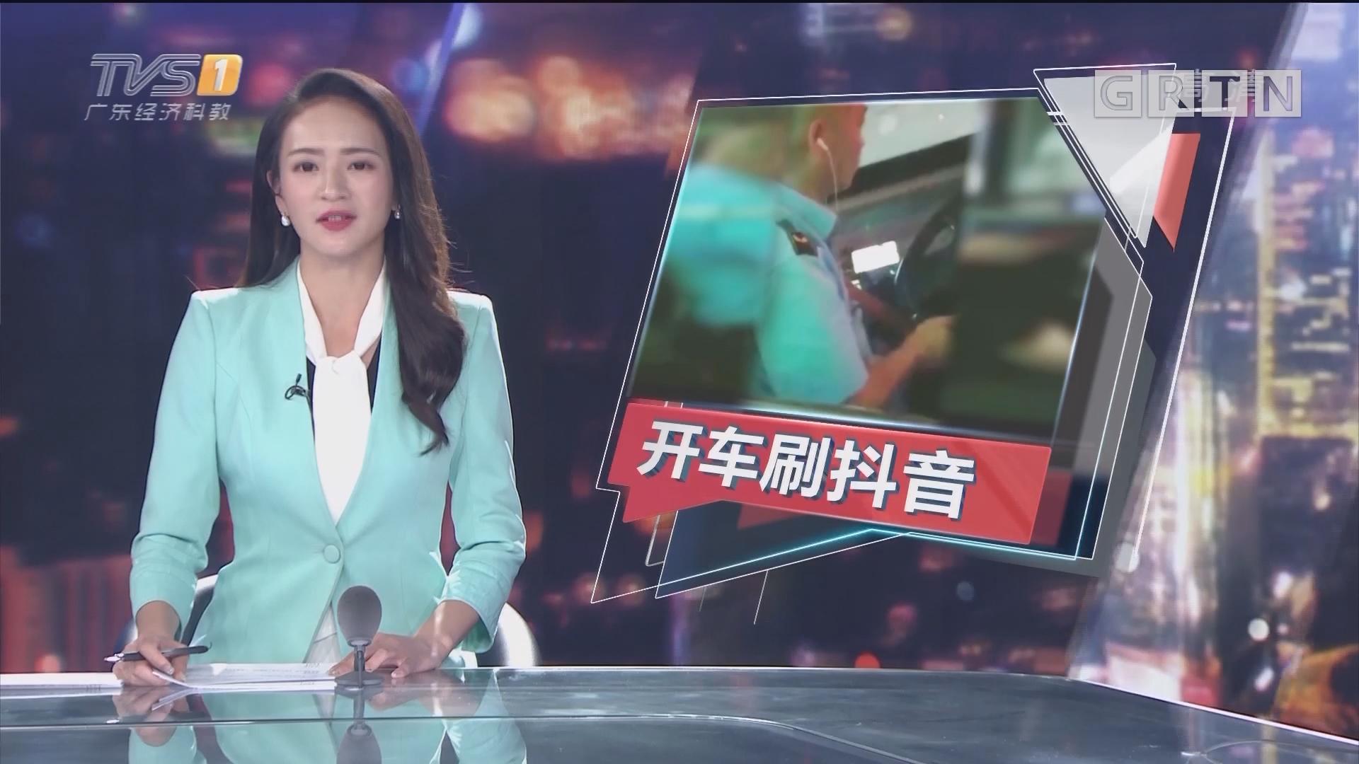 江西上饒:公交司機邊開車邊刷抖音 被拍下