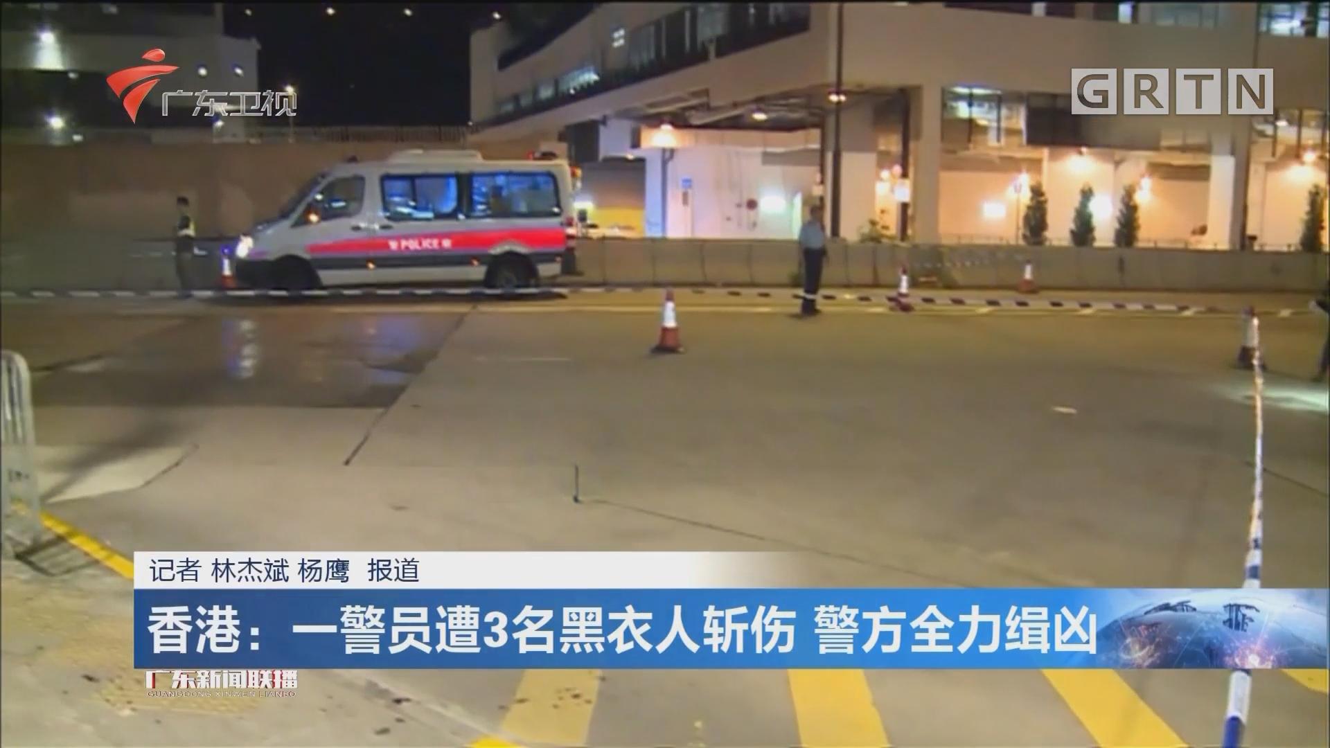 香港:一警员遭3名黑衣人斩伤 警方全力缉凶