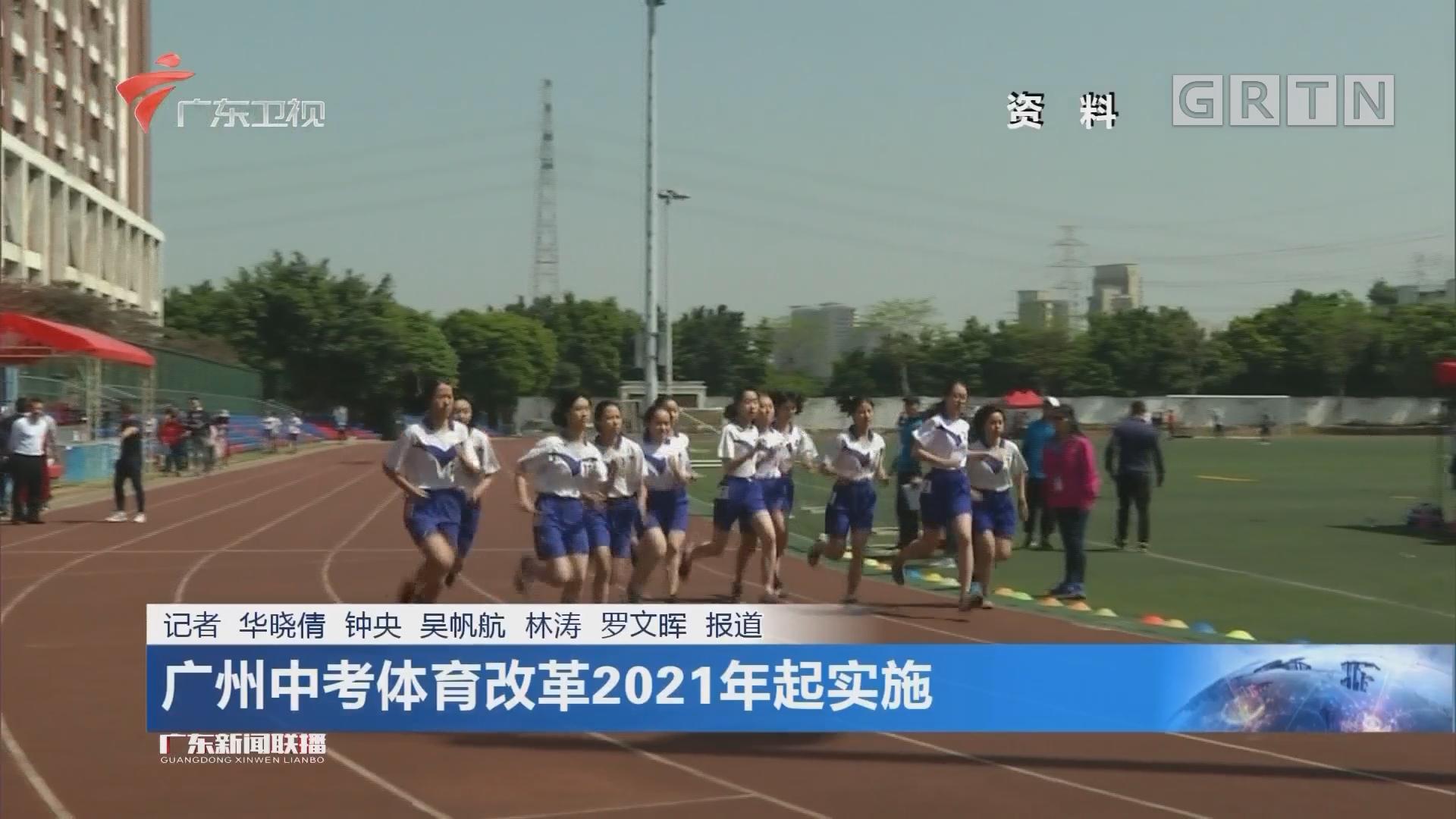 广州中考体育改革2021年起实施
