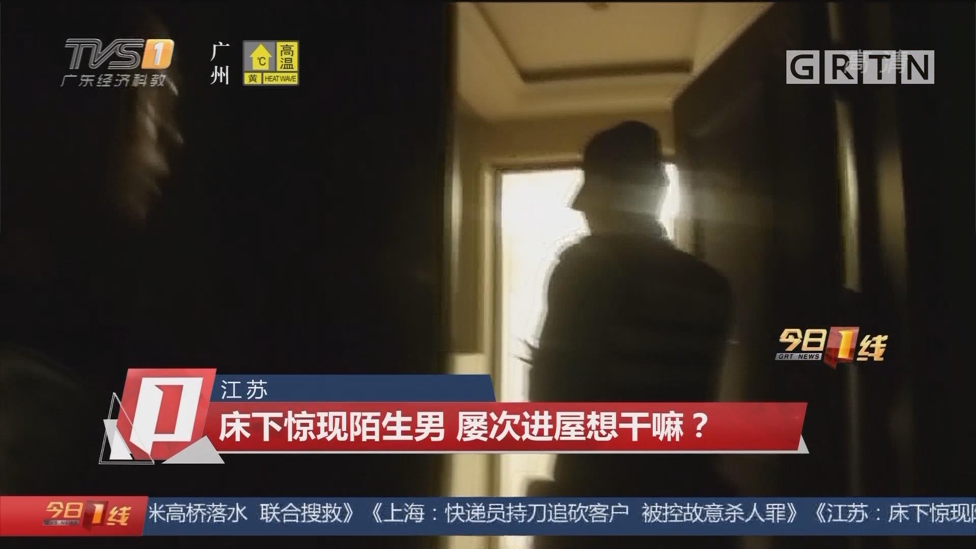 江苏:床下惊现陌生男 屡次进屋想干嘛?