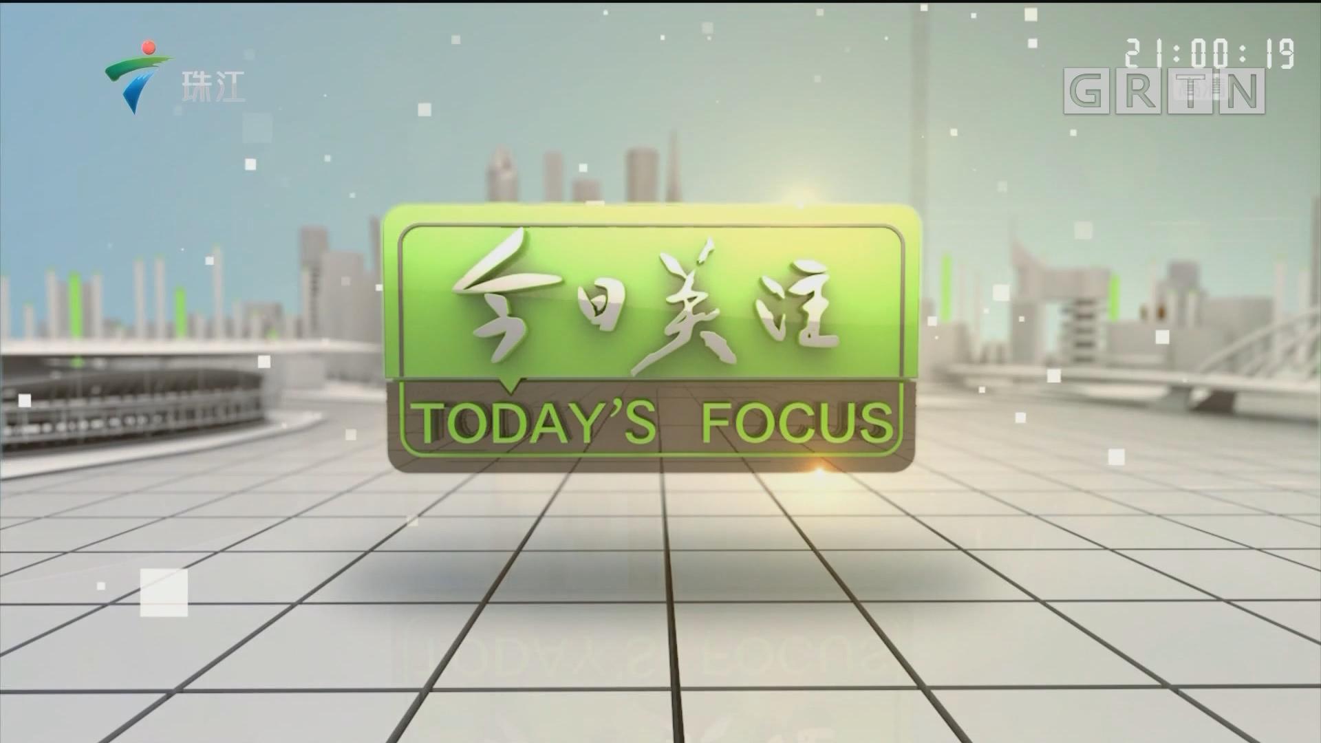 [HD][2019-08-11]今日关注:广州:又见高空坠物 这次竟是床上用品